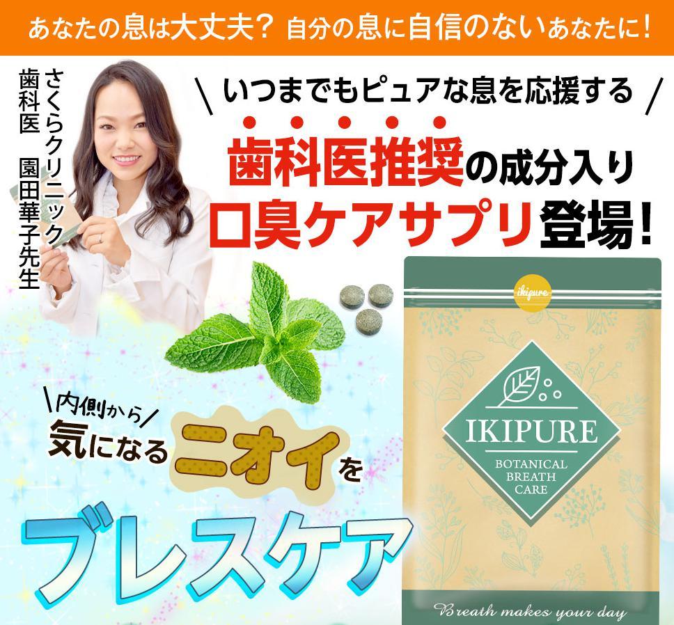 息ピュア(IKIPURE) 公式サイト