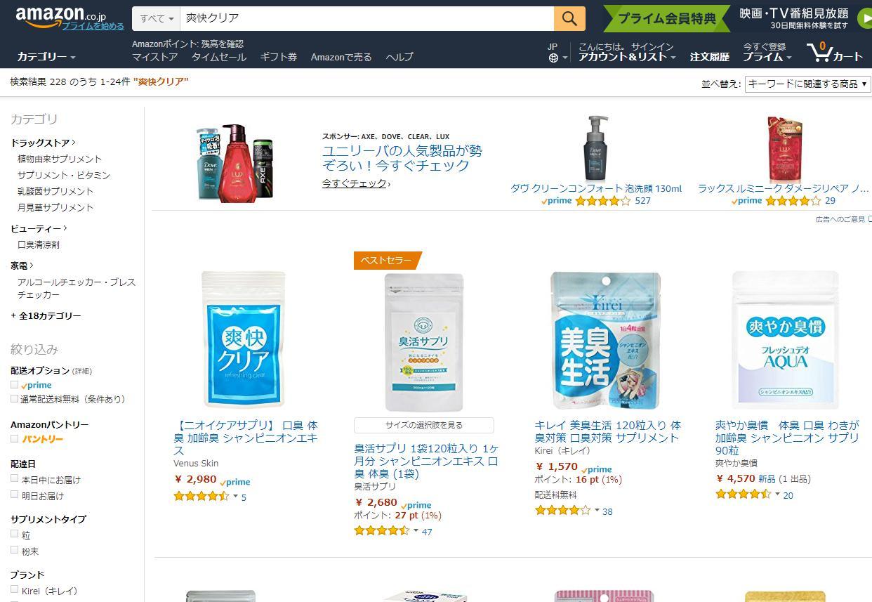爽快クリア アマゾン(amazon)