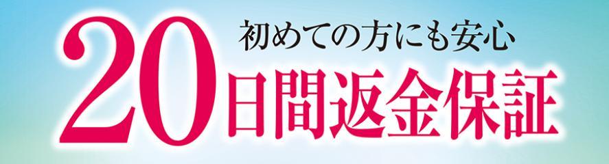 ふわかおり(FUWAKAORI) 返金保証