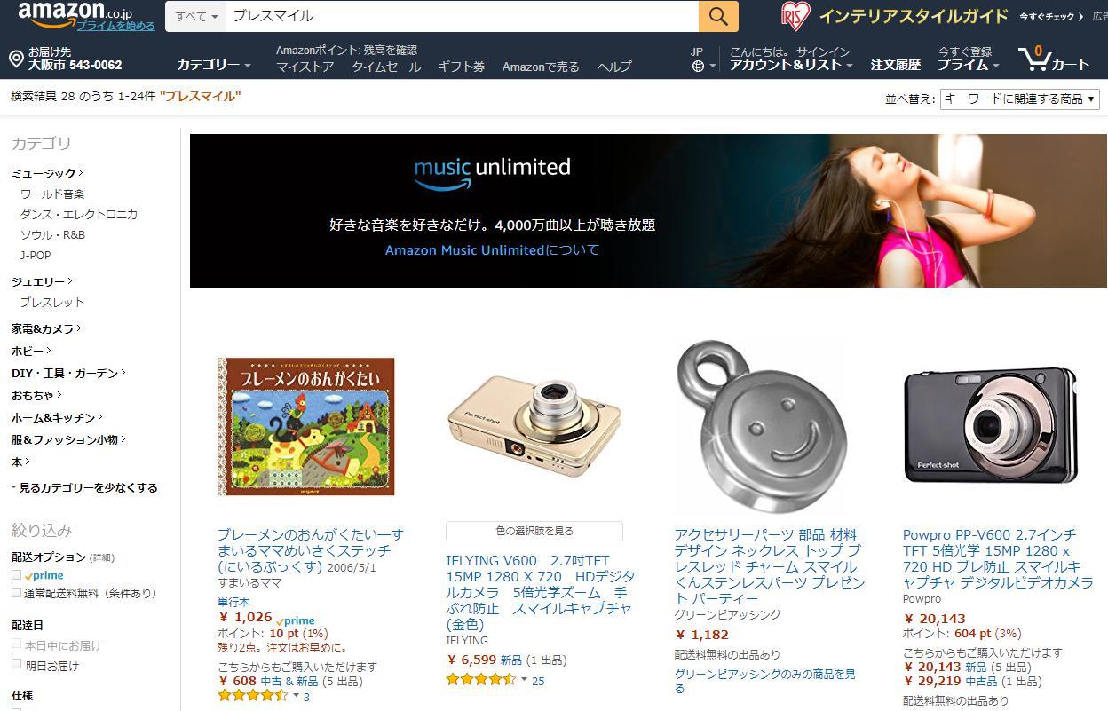 ブレスマイル(BRESMILE) アマゾン(amazon)