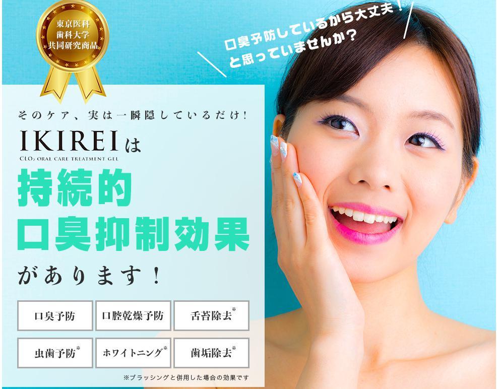 IKIREI(イキレイ) 公式サイトへ