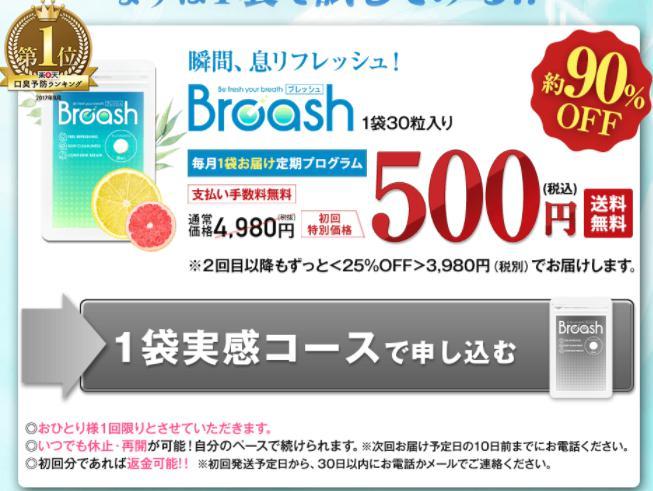 ブレッシュ(Broash) 公式サイト500円お試し