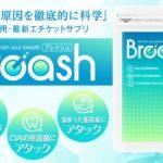 ブレッシュ-Breash-公式定期購入~解約詳細!お試しモニター評判・評価!
