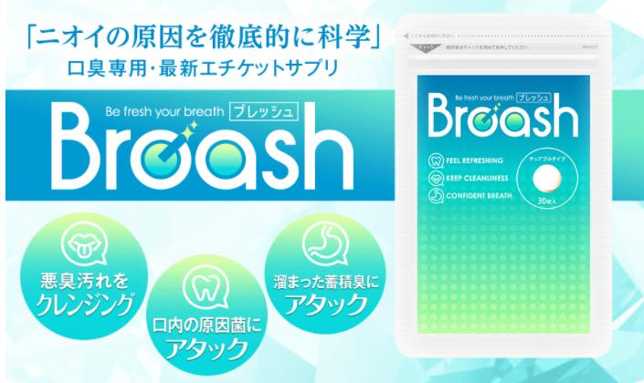 ブレッシュ(Broash) 口臭専用エチケットサプリメント