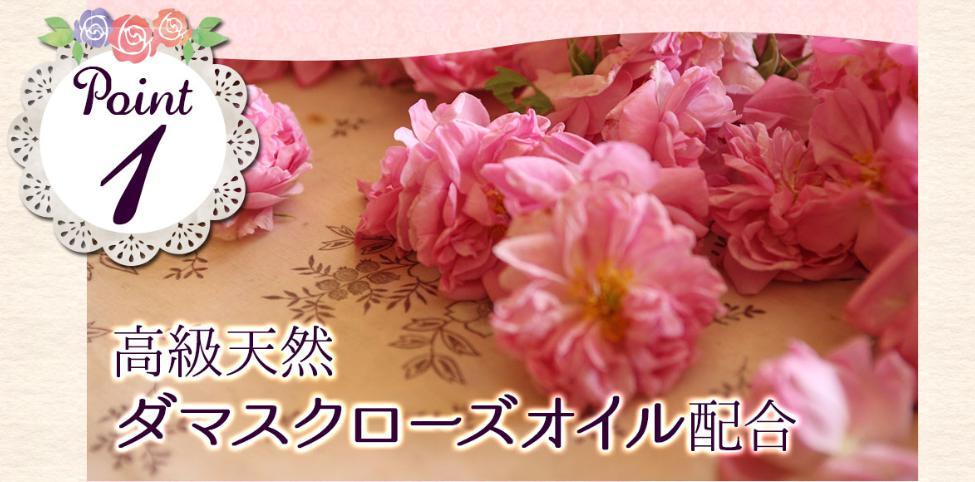 ローズドレス(ROSE DRESS) 効果・効能