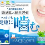 マスティックホワイト口コミ・効果!口臭・歯のケア対策サプリ!